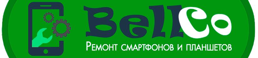 Логотип сайта bellco.ru